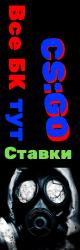 Букмекеры КС ГО