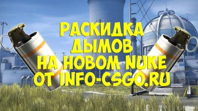 csgo_nuke.0.0