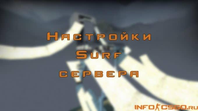 Как сделать surf сервер фото 774
