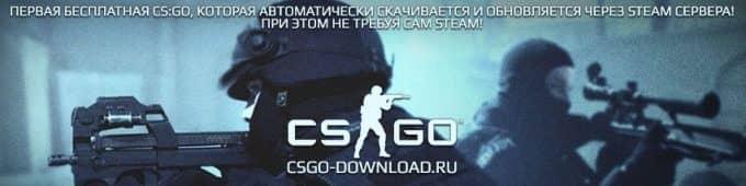 Откуда скачать бесплатную CS: GO с мультиплеером?