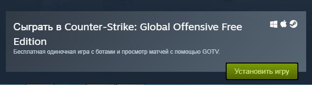 Бесплатная CS: GO в Steam