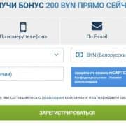 Регистрация в конторе 1xbet: все варианты