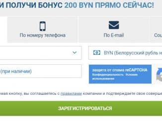 1xbet регистрация в конторе