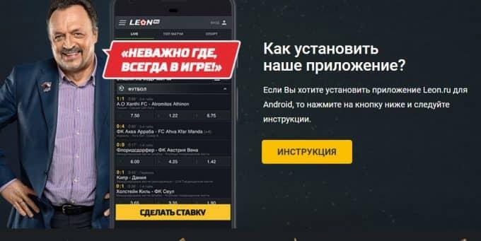leonbets скачать приложение +на android бесплатно