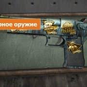 Сувенирное оружие в CS:GO