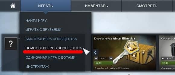 poisk_serverov_soobshestva