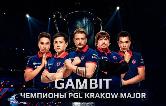 Победители Major Krakow 2017!