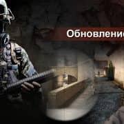 Обновление Counter Strike Global Offensive от 26.02.2019