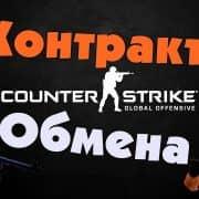 Контракты обмена в Counter Strike Global Offensive