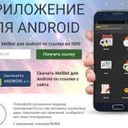MelBet приложение: скачать на телефон андроид без рекламы