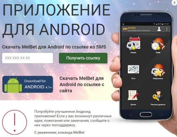 скачать приложение MelBet на телефон андроид