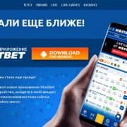 MostBet приложение: скачать на телефон андроид сейчас