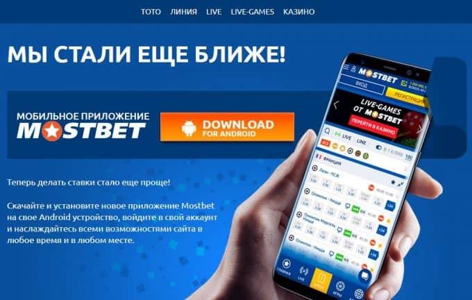скачать приложение MostBet на телефон андроид