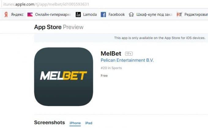 MelBet скачать для ipad