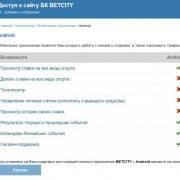 Betcity приложение: скачать на телефон андроид в наши дни