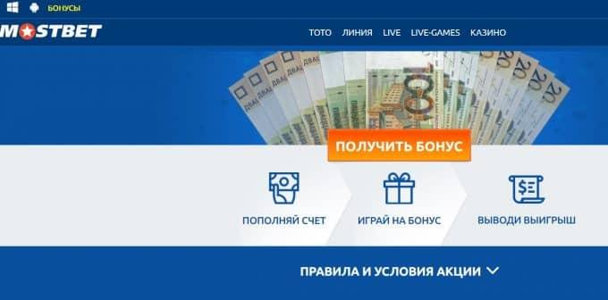 Бонус от МостБет