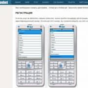 Скачать FonBet на windows phone или java