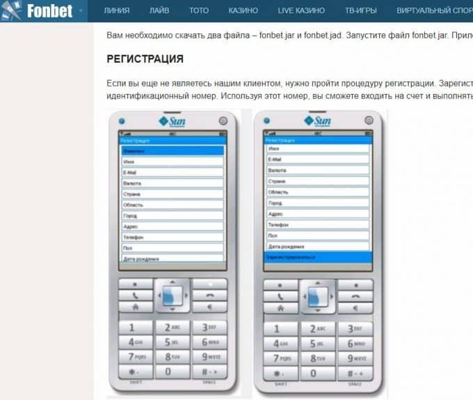 FonBet скачать на windows phone