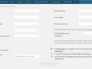 FonBet регистрация в конторе