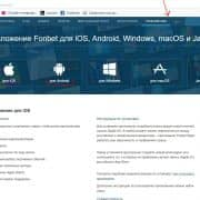 FonBet приложение: скачать на телефон андроид навсегда
