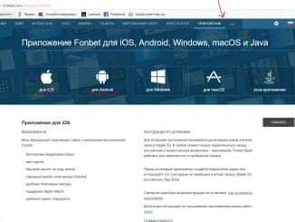 скачать приложение FonBet на телефон андроид