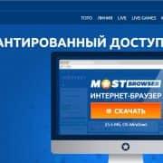 Скачать приложение MostBet com на компьютер в два счета