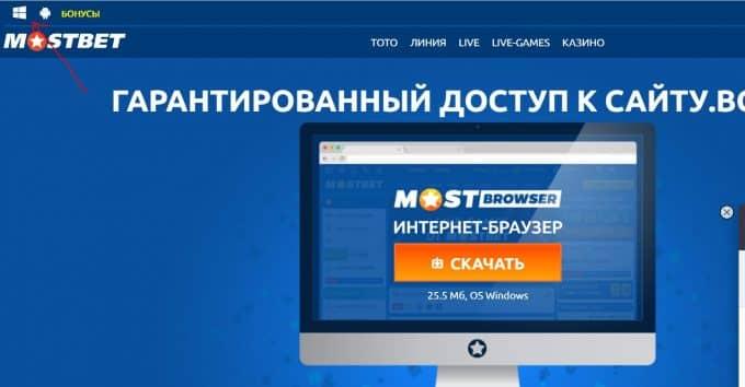 MostBet com скачать приложение на компьютер