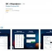 Скачать Marathon для ipad устройств Apple