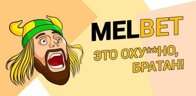 Мелбет Братан