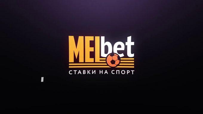 MelBet скачать на windows phone