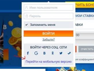 мобильная версия MostBet на планшет