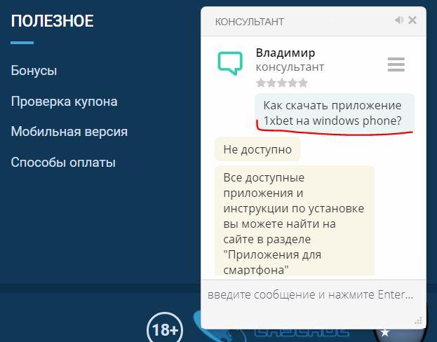 Доступность Винфон 1иксбет