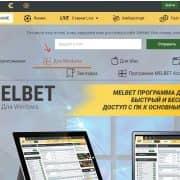 Скачать приложение MelBet com на компьютер быстро