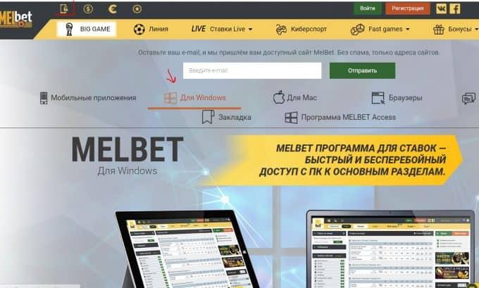 MelBet com скачать приложение на компьютер