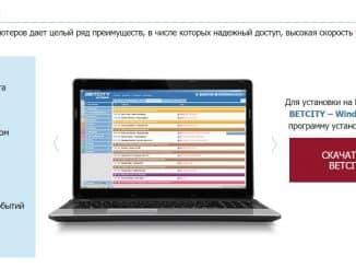 Betcity com скачать приложение на компьютер