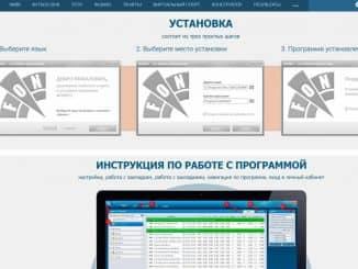 FonBet com скачать приложение на компьютер