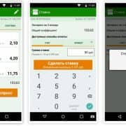 LigaStavok приложение: скачать на телефон андроид и установить