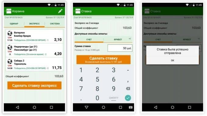 скачать приложение LigaStavok на телефон андроид