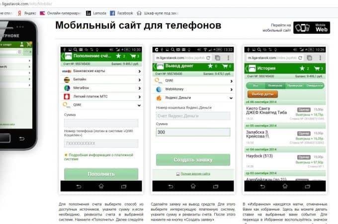 мобильная версия LigaStavok на планшет