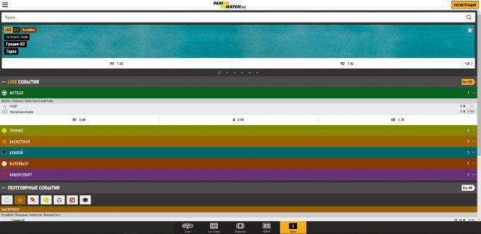 мобильная версия PariMatch на планшет
