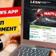 Скачать приложение Leon com на компьютер в наши дни