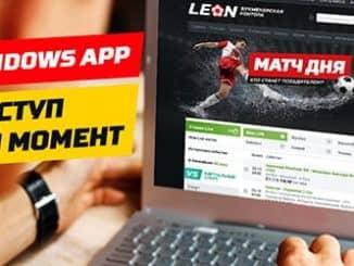 Leon com скачать приложение на компьютер