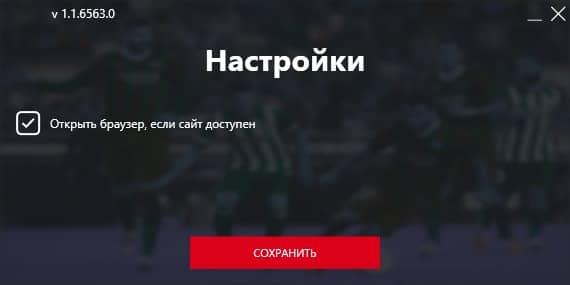 Программа Леон Настройки
