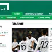 Регистрация в конторе LigaStavok: пошаговая инструкция
