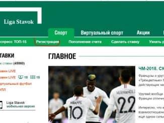LigaStavok регистрация в конторе