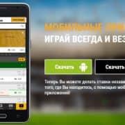 PariMatch приложение: скачать на телефон андроид с сайта