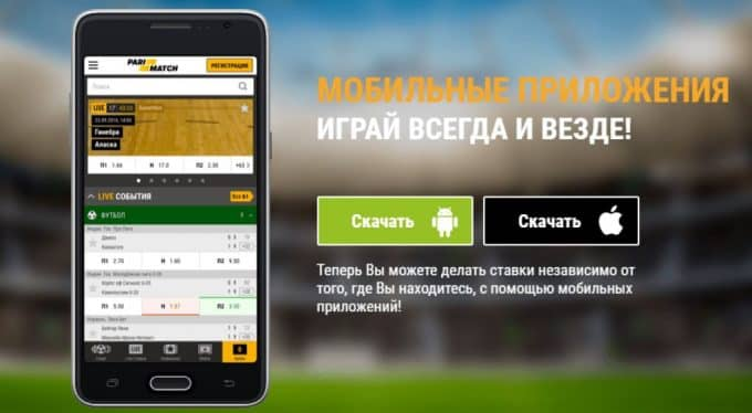 скачать приложение PariMatch на телефон андроид