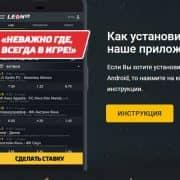 Leon приложение: скачать на телефон андроид верным способом