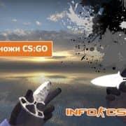 Тычковые ножи в CS:GO