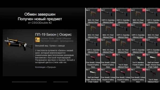 Как заполучить оружие в CS GO